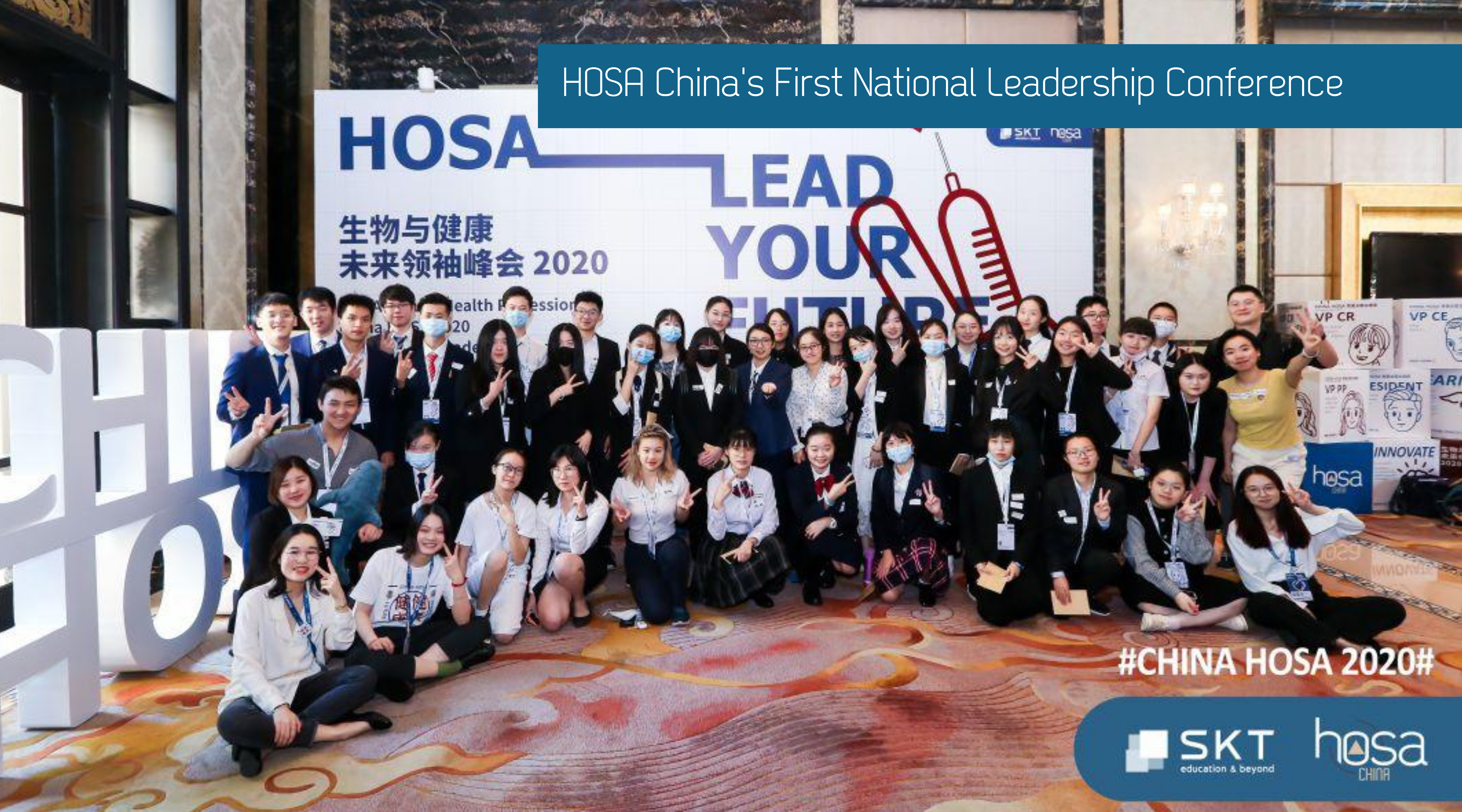 China HOSA's First National Leadership Conference